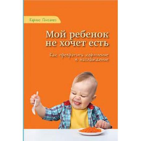 Мой ребенок не хочет есть. Книга Карлос Гонсалес