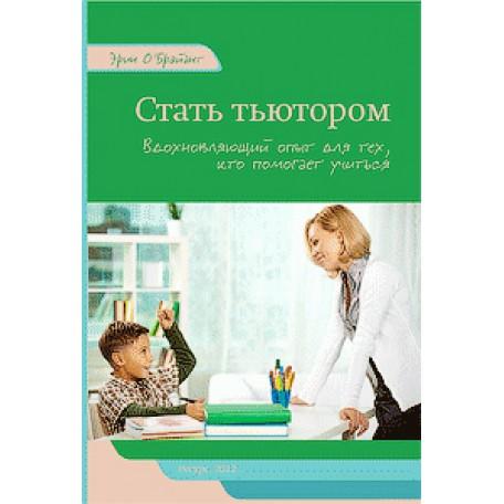 Стать тьютором.  Книга Эрин О`Брайант, Кристофер Бальм
