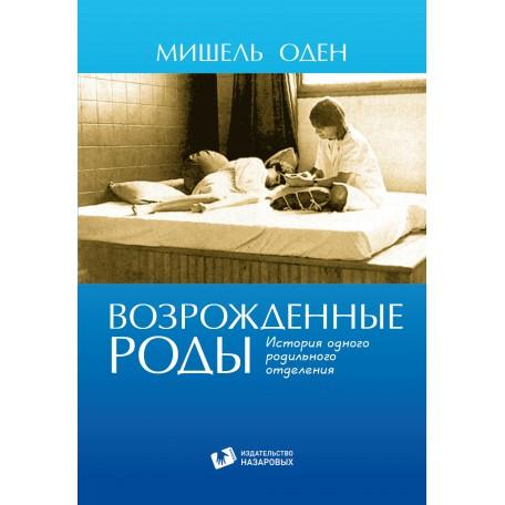 Возрожденные роды. Книга Мишель Оден