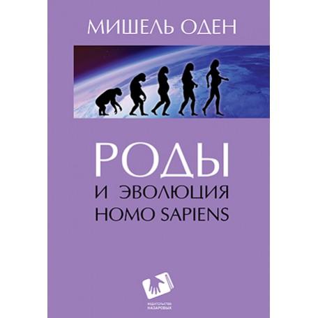 Роды и эволюция Хомо сапиенс. Книга Мишель Оден