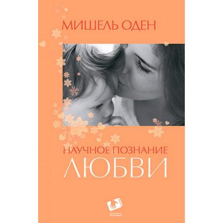 Научное познание любви. Книга Мишель Оден