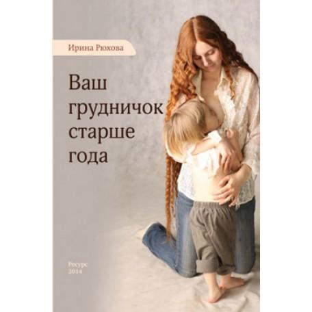 Ваш грудничок старше года. Книга Ирина Рюхова
