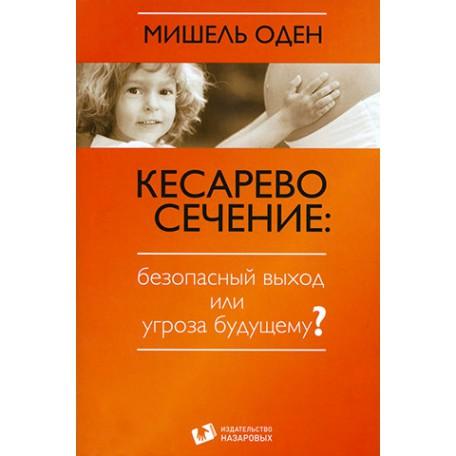 Кесарево сечение. Книга Мишель Оден