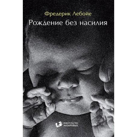 Рождение без насилия. Книга Фредерик Лебойе