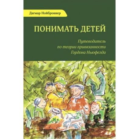 Понимать детей. Книга Дагмар Нойброннер