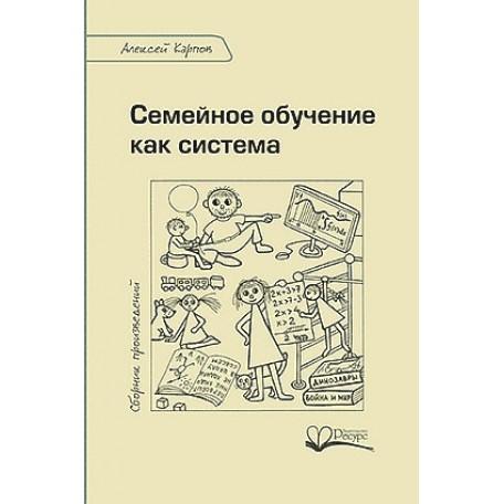 Семейное обучение как система. Книга Алексей Карпов