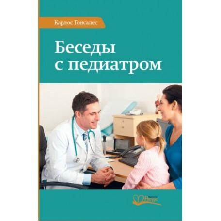 Беседы с педиатром. Книга Карлос Гонсалес