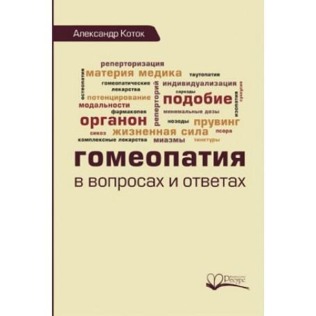 Гомеопатия в вопросах и ответах. Книга Александр Коток