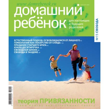 Журнал Домашний ребенок №15