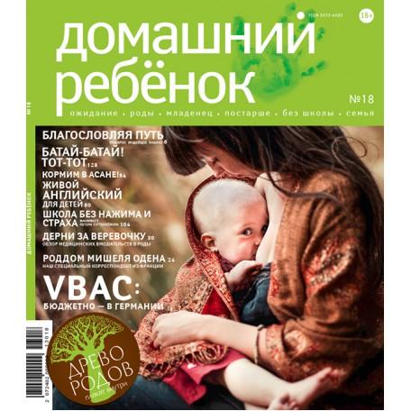 Журнал Домашний ребенок №18