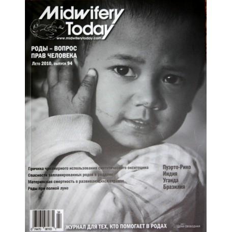 Midwifery Today. Журнал для акушерок. Выпуск 94. «Роды – вопрос прав человека»