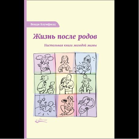 Жизнь после родов. Книга Венди Блумфилд