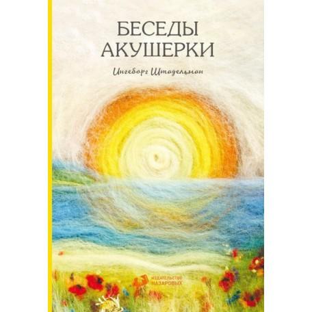 Беседы акушерки. Ингеборг Штадельман. Издательство Назаровых