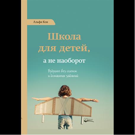 Школа для детей, а не наоборот. Книга Альфи Кона