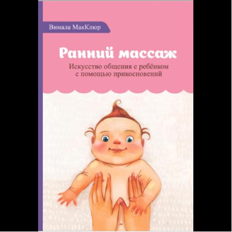 Ранний массаж. Книга Макклюр Вимала