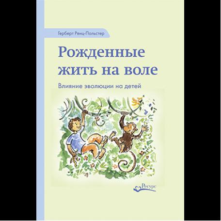 Рожденные жить на воле. Книга Ренц-Польстер Герберт
