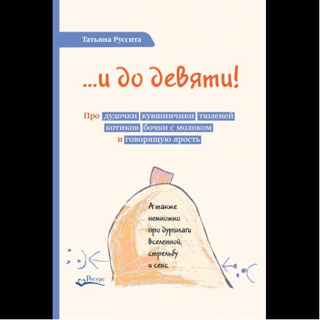 ...и до девяти. Книга Руссита Татьяны
