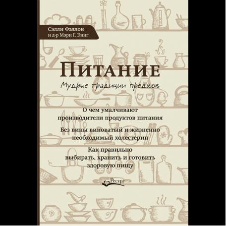 Питание. Мудрые традиции предков. Книга Фэллон Сэлли