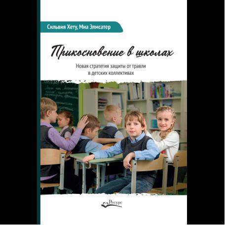 Прикосновение в школах. Новая стратегия защиты от травли в детских коллективах. Книга Хету Сильвии и Мия Элмсатер