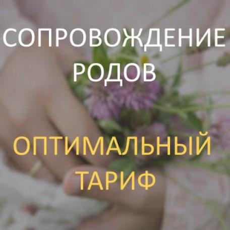 Тариф Оптимальный на сопровождение родов доулой