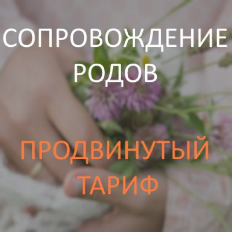 Тариф Продвинутый на сопровождение родов доулой