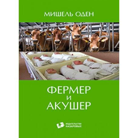 Фермер и акушер. Книга Мишель Оден.