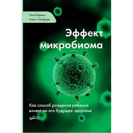Эффект микробиома. Книга Тони Харман, Алекс Уэйкфорд