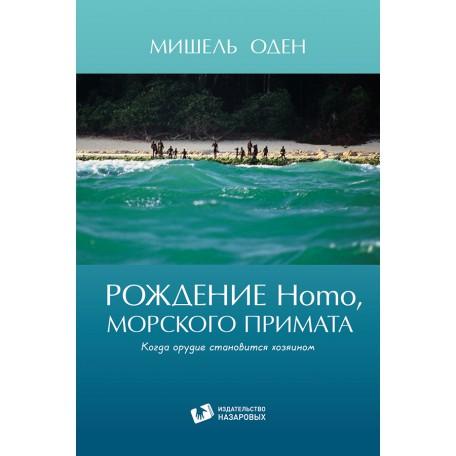 Рождение Homo, морского примата. Книга Мишель Оден