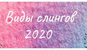 Виды слингов 2020