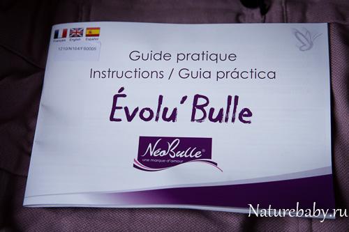 обзор май-слинга Neobulle 7
